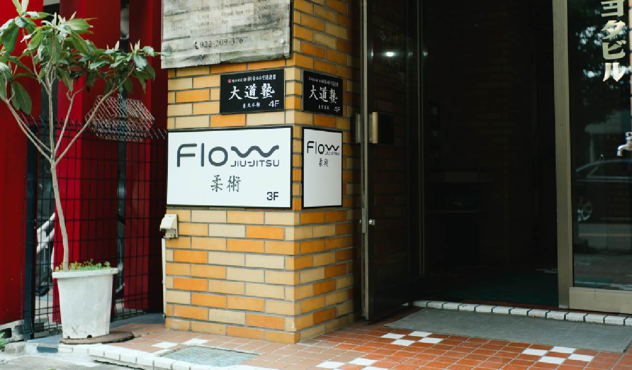 Flow Jiu-Jitsu SENDAI 入口