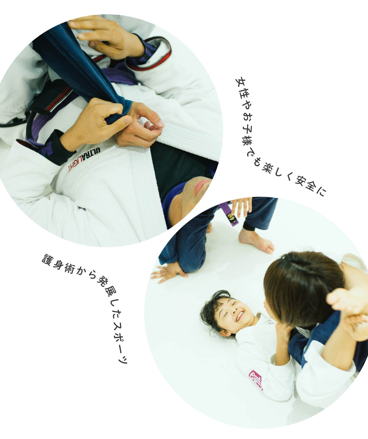 女性やお子様でも楽しく安全に、護身術から発展したスポーツ